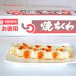 お徳用 焼竹輪(50入)