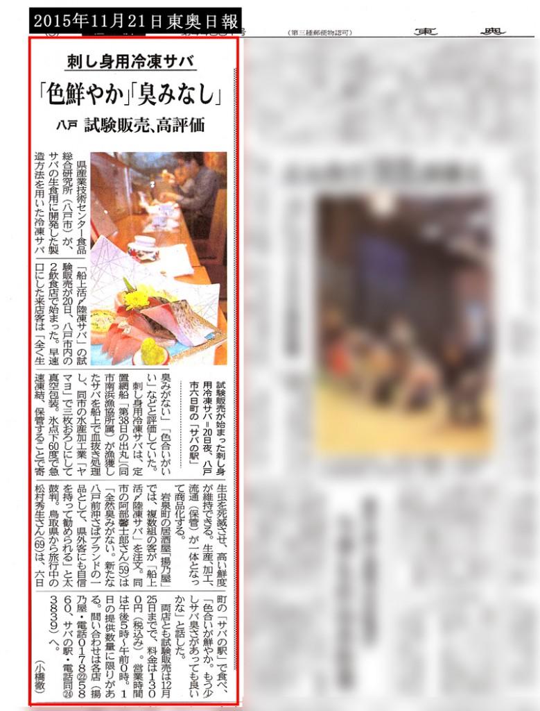 20151121news