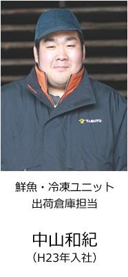 03nakayama