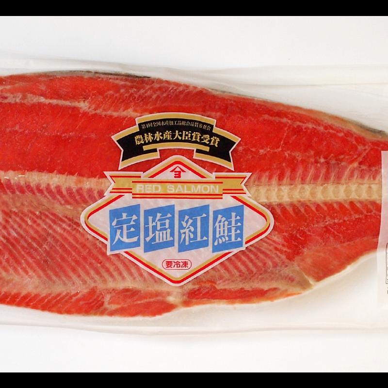 定塩紅鮭辛口
